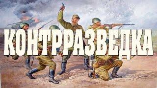 новый военный фильм КОНТРРАЗВЕДКА Фильмы про войну, фильмы 1941 45