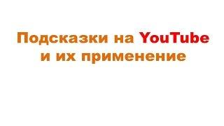 Подсказки на YouTube для раскрутки ваших роликов .