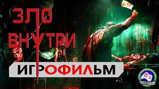 ЗЛО ВНУТРИ 18+ / The Evil Within игрофильм сюжет  ужасы