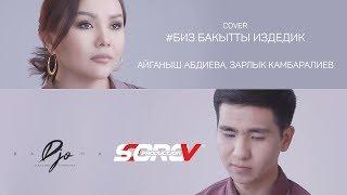 Download lagu Зарлык Камбаралиев, Айганыш Абдиева - Биз бакытты издедик (Cover)