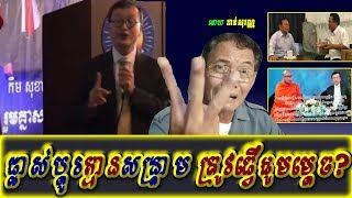 Khan sovan - How to Change gov without war, Khmer news today, Cambodia hot news, Breaking news