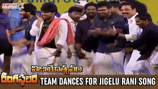 Rangasthalam Team Dances for Jigelu Rani Song |...