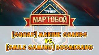 Мартобой [SQUAD] Marine guards vs [Smile Gaming] Boomerang World of Warships Полуфинал нижней сетки(, 2017-04-29T16:32:53.000Z)