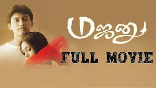 Majunu (2001) | Tamil Full Movie | Prashanth | Rinke Khanna | Raghuvaran | Harris Jayaraj