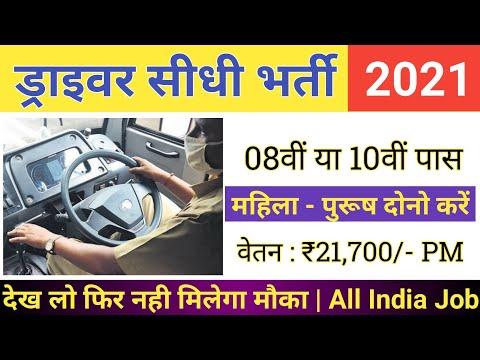 8वीं पास सरकारी नौकरी 2021// Driver Recruitment // ड्राइवर भर्ती 2021// No Exam Direct Vanacay