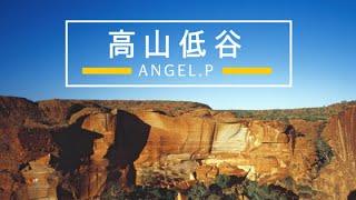 鄭秀文Sammi Cheng- 高山低谷 (Cover by Angel P)