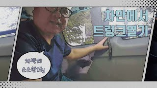 [CarPark Info] 트렁크 개조 | 차안에서 트…