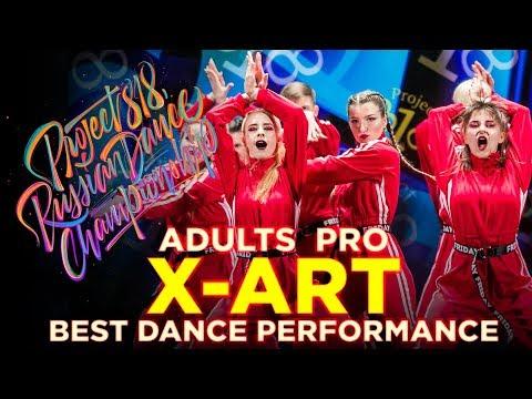 X-ART | PERFORMANCE ADULTS PRO ★ RDC18 ★ Project818 Russian Dance Championship ★