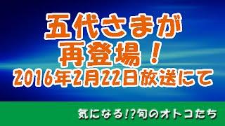 ディーン・フジオカ演じる五代さまが再登場!2016年2月22日放送にて 2...