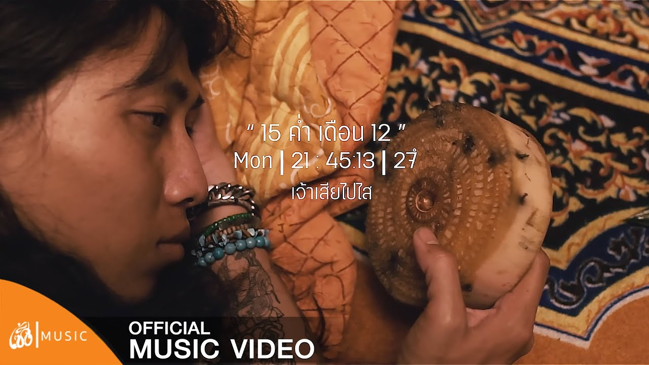 รอยกระทง (คิดฮอดเจ้าหลาย) - คณะขวัญใจ new version  - ปรีชา ปัดภัย : เซิ้ง Music 【Official Video】