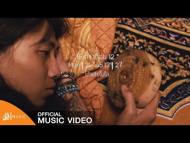รอยกระทง (คิดฮอดเจ้าหลาย) - คณะขวัญใจ new version  - ปรีชา ปัดภัย : เซิ้ง|Music 【Official Video】