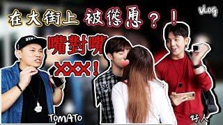 【vlog】邀約一起玩遊戲,結果被逼在街上親親!! thumbnail