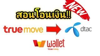 สอนโอนเงินซิม TrueMove ให้ Dtac เติมเงินจ่ายบิล ง่ายมาก!!? screenshot 1