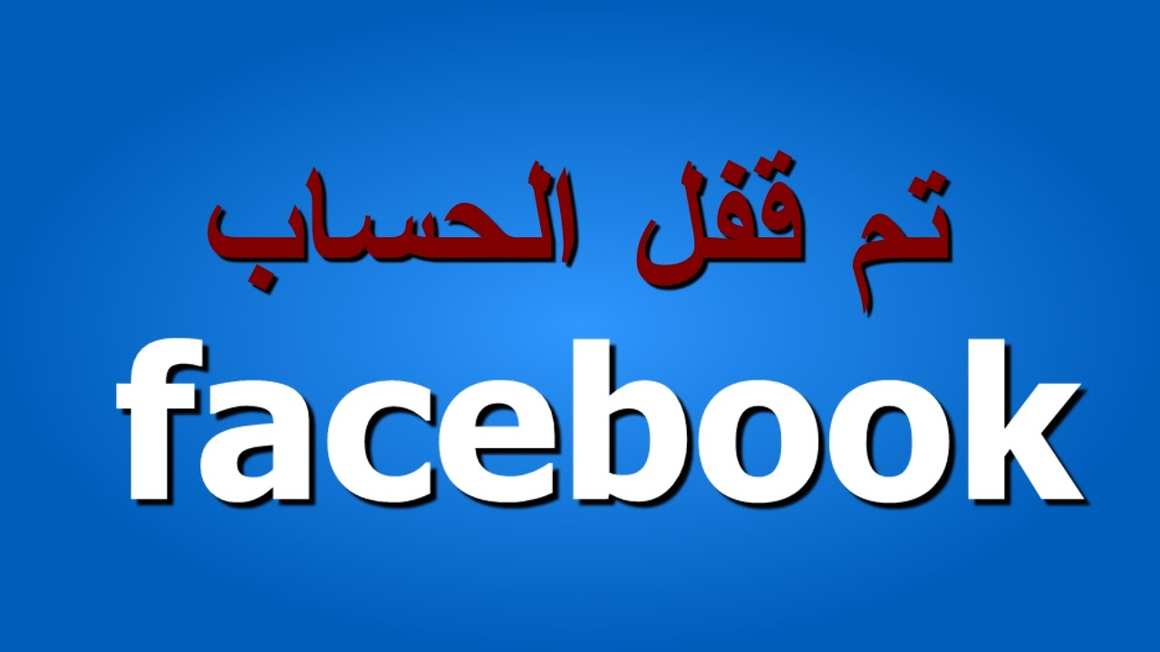 طريقة استرجاع حساب الفيس بوك المعطل بدون رقم هاتف وبدون بريد الكترونى فقط من خلال الاصدقاء