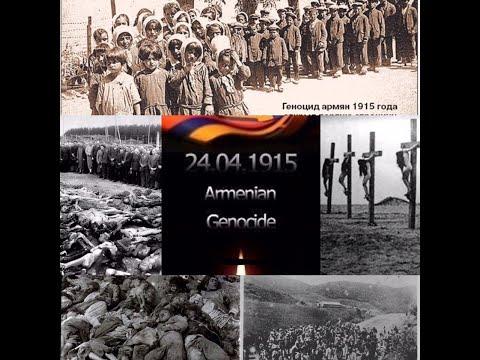24 апрель День памятей геноцида Армян. Город Воронеж!!!
