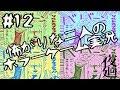 【VOICEROID実況】 怖がりな二人のホラーゲーム実況#12 【夜廻】