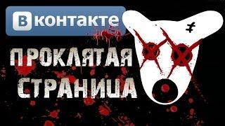 СТРАШИЛКИ НА НОЧЬ - Проклятая страница на ВКонтакте (Страшные истории)