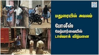 trouble-in-madurai-sale-of-liquor-under-police-supervision-hindu-tamil-thisai
