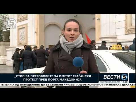 """""""Стоп за преговорите за името"""" граѓански протест пред Порта Македонија"""