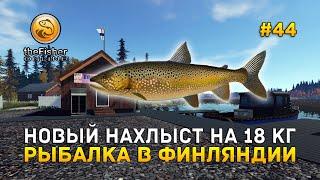 Новый Нахлыст на 18 кг Рыбалка в Финляндии Fisher Online 44