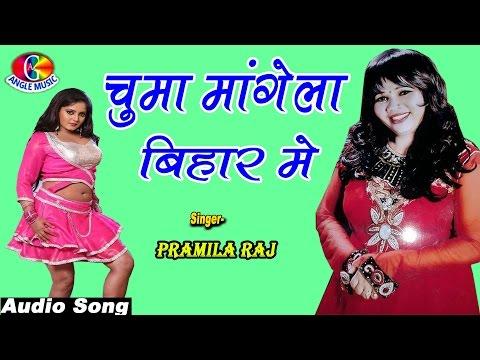 चुम्मा मांगेला बिहार में Chumma Mangela Bihar Me # Parmila Raj