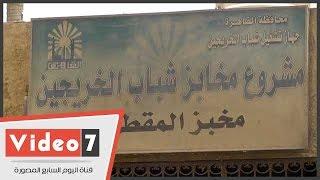 المواطن بيحاسب ع المشاريب.. مخابز شباب القاهرة شاهدة على فساد المحليات وغياب الحكومة