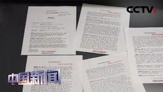 [中国新闻] 美国两党为弹劾案展开交锋 德媒:民主、共和两党各执一词 | CCTV中文国际