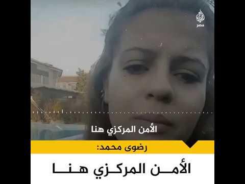 ???? -محمد الأمن المركزي هنا.. أنا مرعوبة-.. مقطع صوتي لرضوى محمد  - نشر قبل 2 ساعة