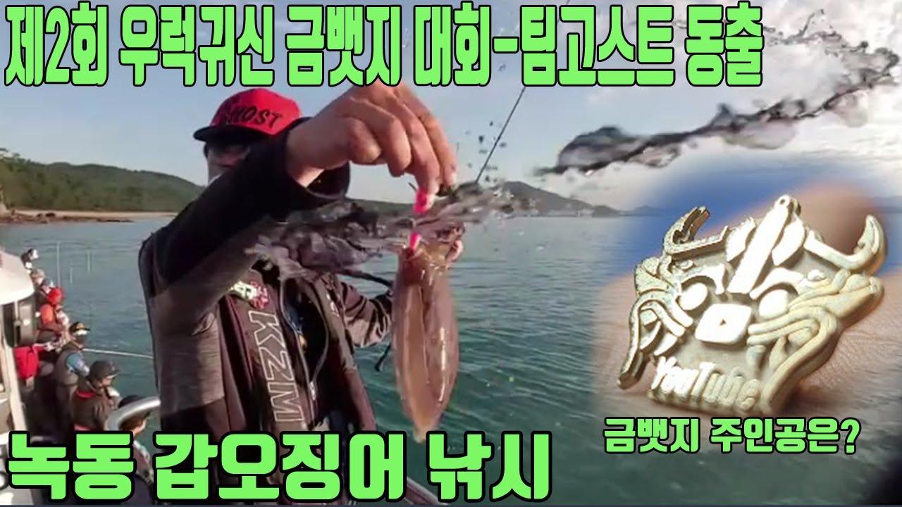갑오징어낚시! 이번엔 녹동항이닷! 제2회 금뱃지 낚시대회&팀고스트 동출