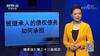 《法律讲堂(生活版)》 20191229 难要的债| CCTV社会与法