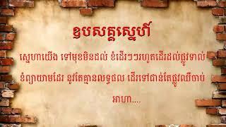 Khmer karaoke, ឧបសគ្គស្នេហ៍, Opasak sne, ភ្លេងសុទ្ធ, Pleng sot