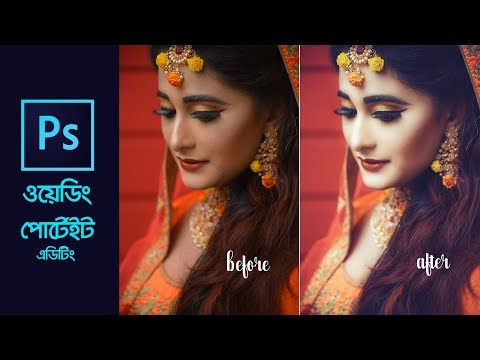 Photoshop photo editing tutorial: Wedding photo Editing in Photoshop | বিয়ের ছবি এডিটিং | thumbnail