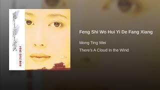 Feng Shi Wo Hui Yi De Fang Xiang