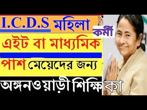Anganwadi Recruitment 2018 !! ICDS Recruitment 2018 //West Bengal ,all .D.T & Block