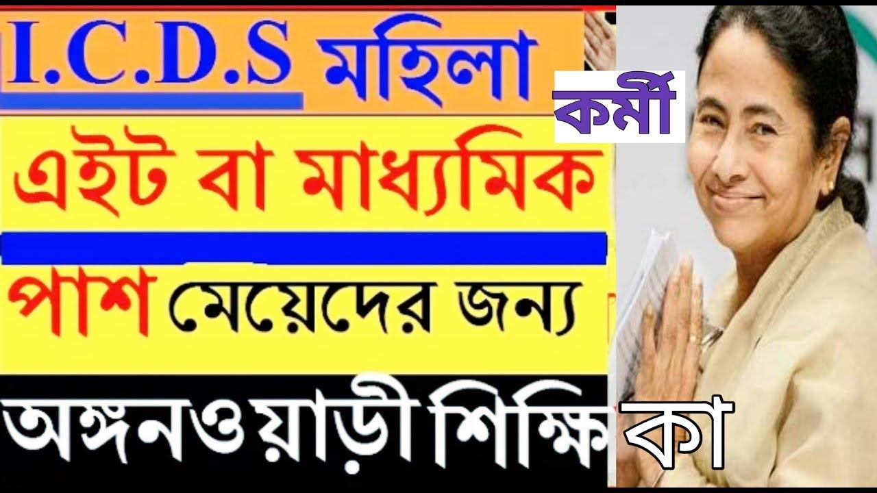 Anganwadi Recruitment 2018 !! ICDS Recruitment 2018 //West Bengal ,all  D T  & Block