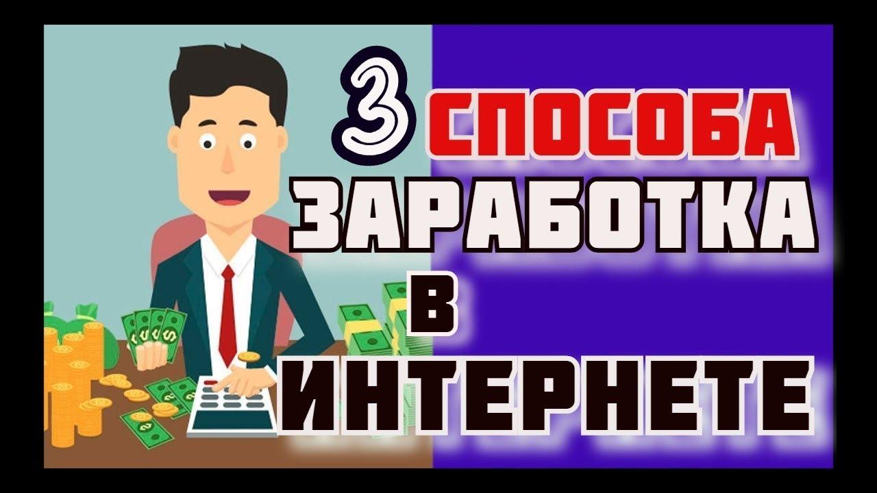 3 способа заработка в интернете,фриланс работа в интернете,арбитраж трафика начало,сервис letyshops