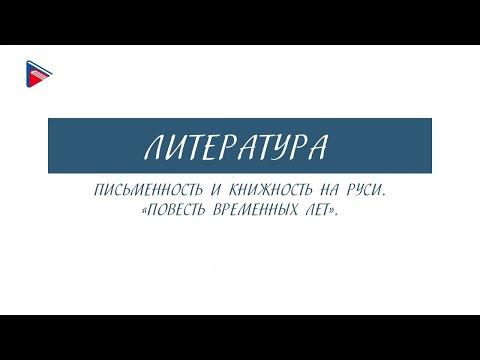 6 класс - Литература - Письменность и книжность на Руси.