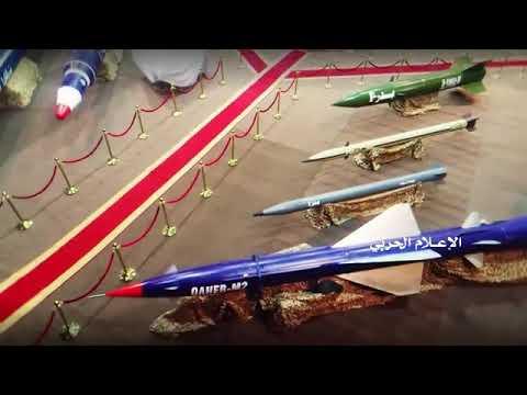 فلاش 2 / معرض الشهيد الرئيس صالح الصماد للصناعات العسكرية اليمنية
