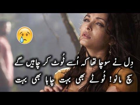 2 Line Urdu sad Heart Touching Poetry Broken Heart 2 Line urdu poetry Adeel Hassan Urdu Poetry sms 