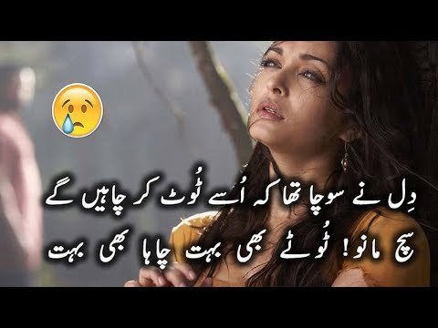2 Line Urdu sad Heart Touching Poetry|Broken Heart 2 Line urdu poetry|Adeel Hassan|Urdu Poetry|sms| thumbnail