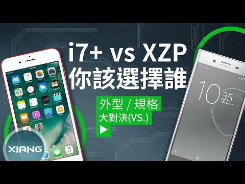 iphone-7-plus-vs-sony-xz-premium---which-should-you-buy?-|-大對決#2【小翔-xiang】