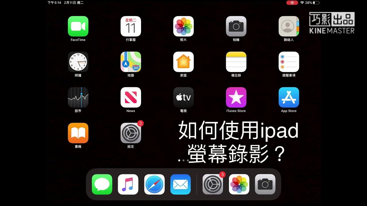 如何使用ipad螢幕錄影 - YouTube