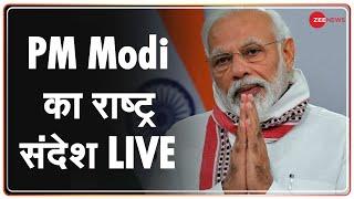 PM Modi: Lockdown भले ही चला गया हो, लेकिन Coronavirus नहीं गया | PM Modi's address to the nation
