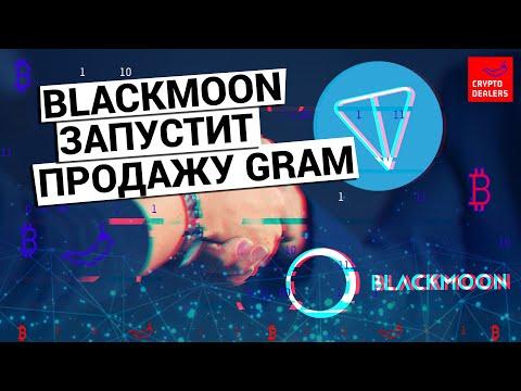 Продажа криптовалюты Gram на Blackmoon
