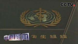 [中国新闻]世卫组织正组建国际专家团支援中国| CCTV中文国际