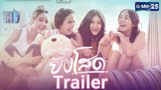 [Trailer] Love Songs Love Series ตอน ยังโสด