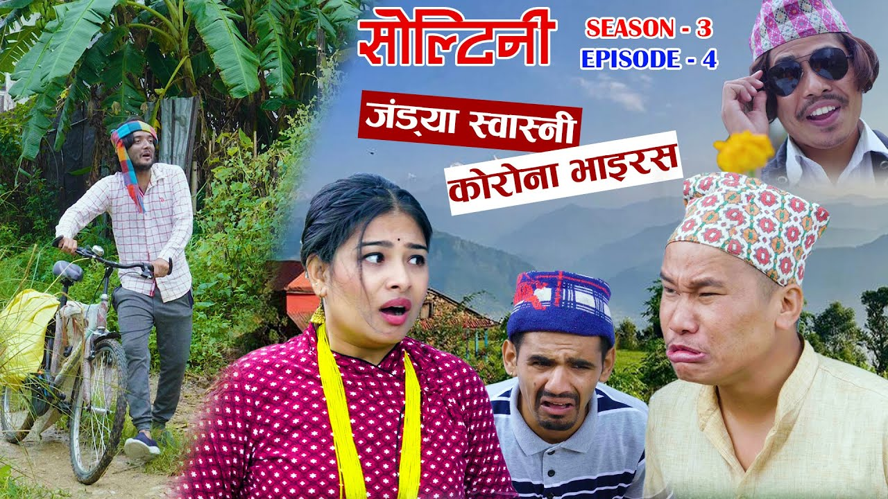 Download को-रो-ना भाईरस | Soltini | Ep 4 | 24-September-2020 | Nepali Comedy Movie | Colleges Nepal Video