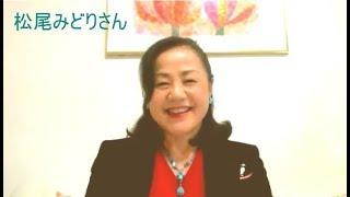 [出演] ベルディインターナショナル 松尾みどりさん http://midori-matu...