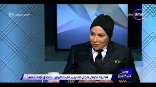 مصر تستطيع - كابتن طيار / نهى إبراهيم تتحدث عن حياتها الأسرية