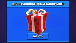 Силовая Гонка: Подарочек по Окончанию Сезона | лайн бравл старс